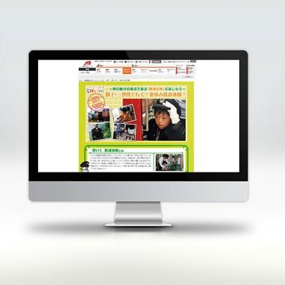 JTBウェブサイト 鉄道体験特集ページ