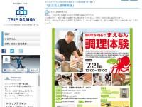 トリップデザインサイト