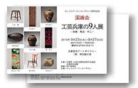 国画会 工芸兵庫の9人展 DMハガキ