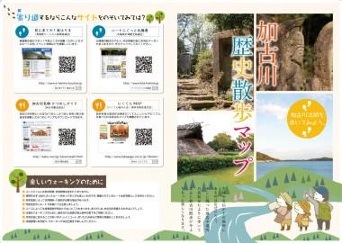 加古川歴史散歩マップ1