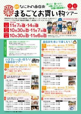2015大阪商店街にぎわいチラシ