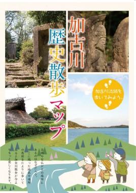 加古川歴史散歩マップ