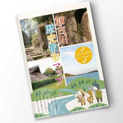 加古川歴史散歩マップ 制作