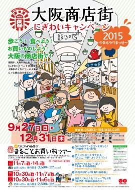 2015大阪にぎわいポスター