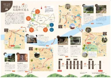 加古川歴史散歩マップ4
