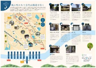 加古川歴史散歩マップ3