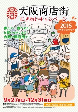 2015大阪商店街にぎわいキャンペーン パンフレット