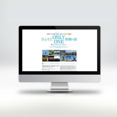 ひょうごONLY ONE体験の旅 webサイト