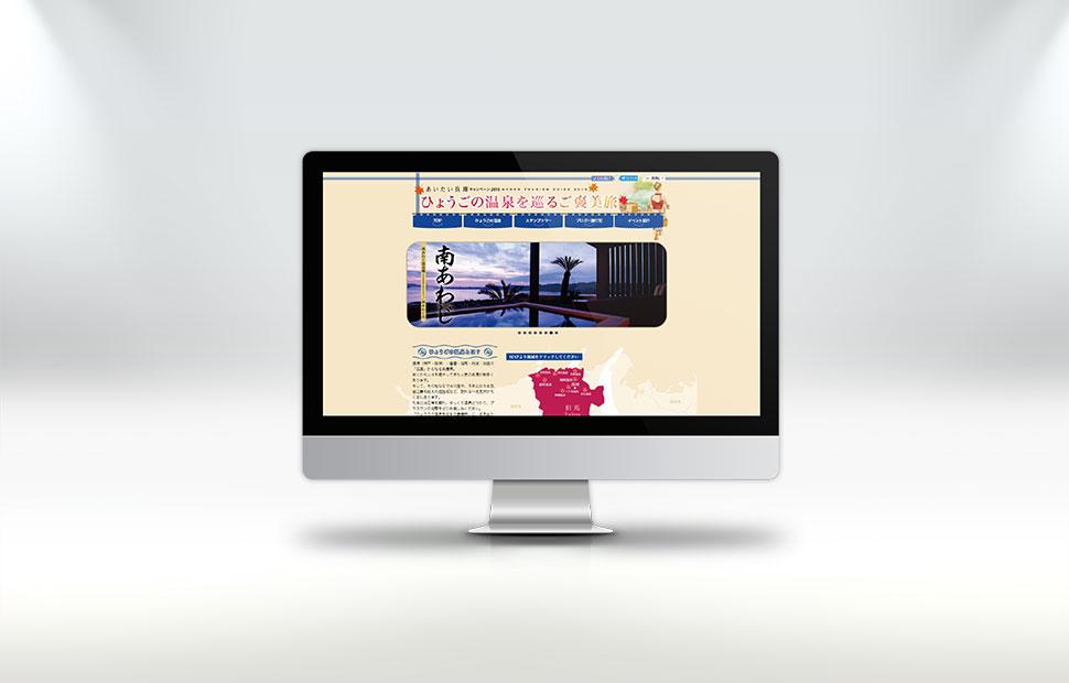 あいたい兵庫キャンペーン2015 温泉プラスワン webサイト