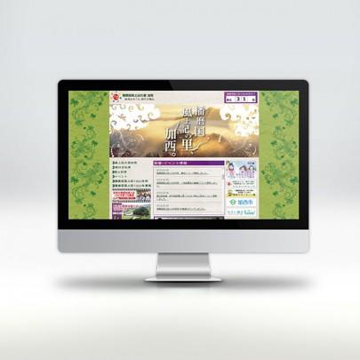 加西市 風土記1300年事業 webサイト