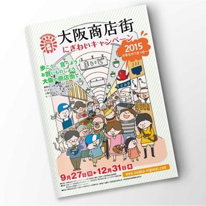大阪商店街にぎわいキャンペーン2015 パンフレット