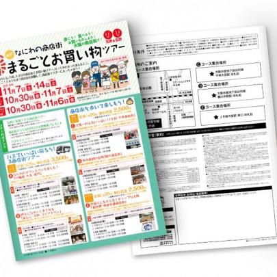 大阪商店街にぎわいキャンペーン2015 ツアーチラシ
