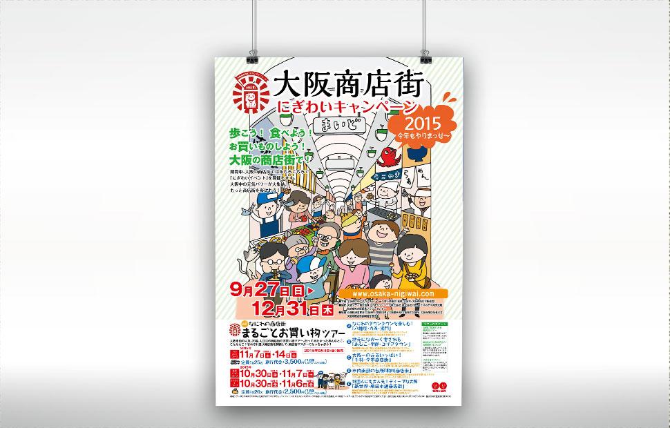 大阪商店街にぎわいキャンペーン2015 ポスター