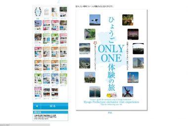 ひょうごONLY ONE体験の旅_web1