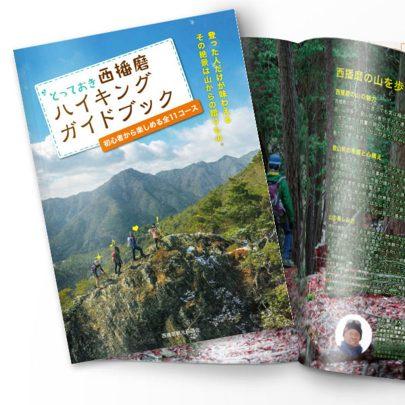 西はりまハイキング ガイドブック
