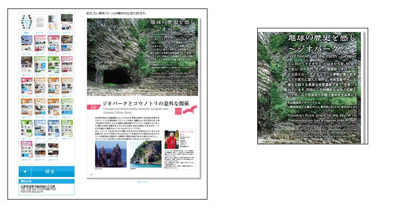 ひょうごONLY-ONE体験の旅_web2