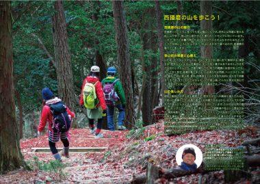 西播磨ハイキングガイドブック-1_2015