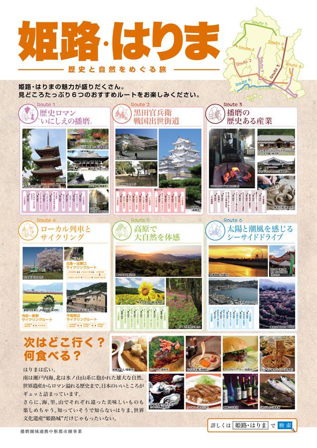 姫路_はりまB1ポスター-01