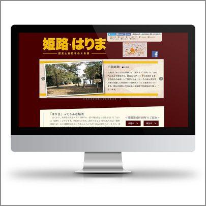 姫路・はりま webサイト