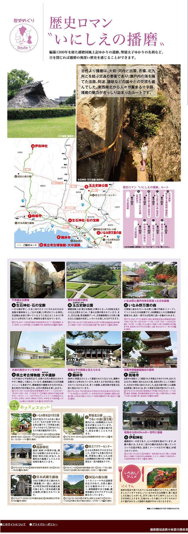 姫路はりまweb7