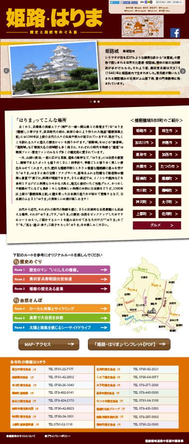 姫路はりまweb1