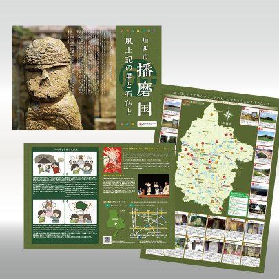 加西市 播磨国 風土記の里と石仏と