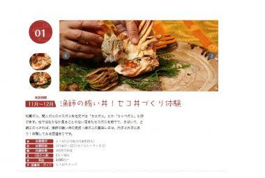 京丹後web4