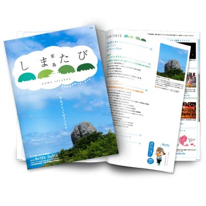JTB西日本 家島諸島体験ツアーガイド家島しまたび2015 パンフレット