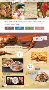 京丹後web1 (2)