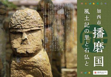 加西播磨国風土記-表紙-01