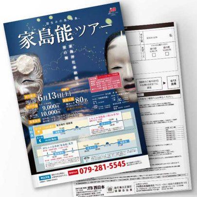JTB西日本 家島 能ツアー募集チラシ