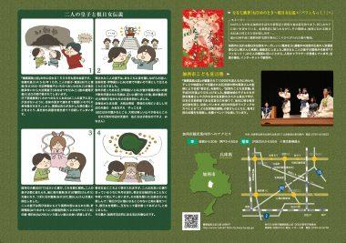 加西播磨国風土記-裏表紙-01