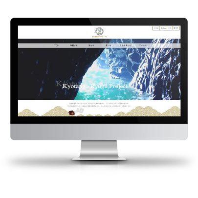 京丹後 龍宮プロジェクト webサイト