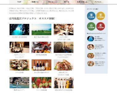 京丹後web2