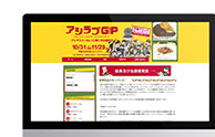 アシラブGP(グランプリ) Webサイト