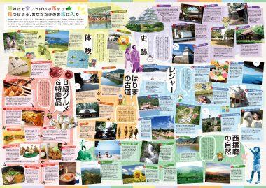 西播磨マップ裏-01