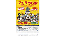 アシラブGP(グランプリ) ポスター