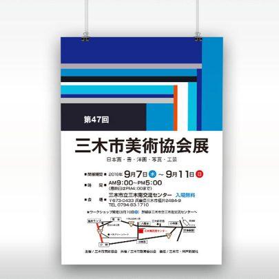 第47回 三木市美術協会展 ポスター