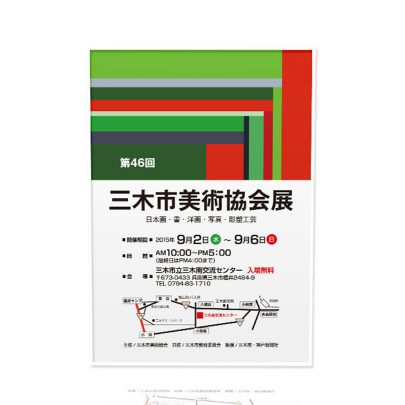 第46回 三木市美術協会展 ポスター