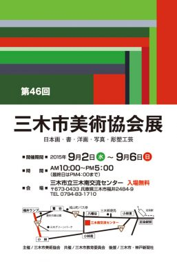 三木市美術協会展46_ura
