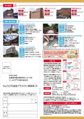 hyogo_onsen_takaradukatkedao_stamp-2