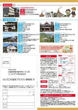 hyogoonsen_arima_stamp-2