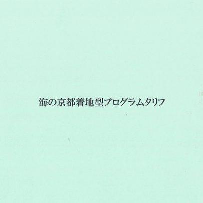 海の京都DMO 着地型プログラム開発