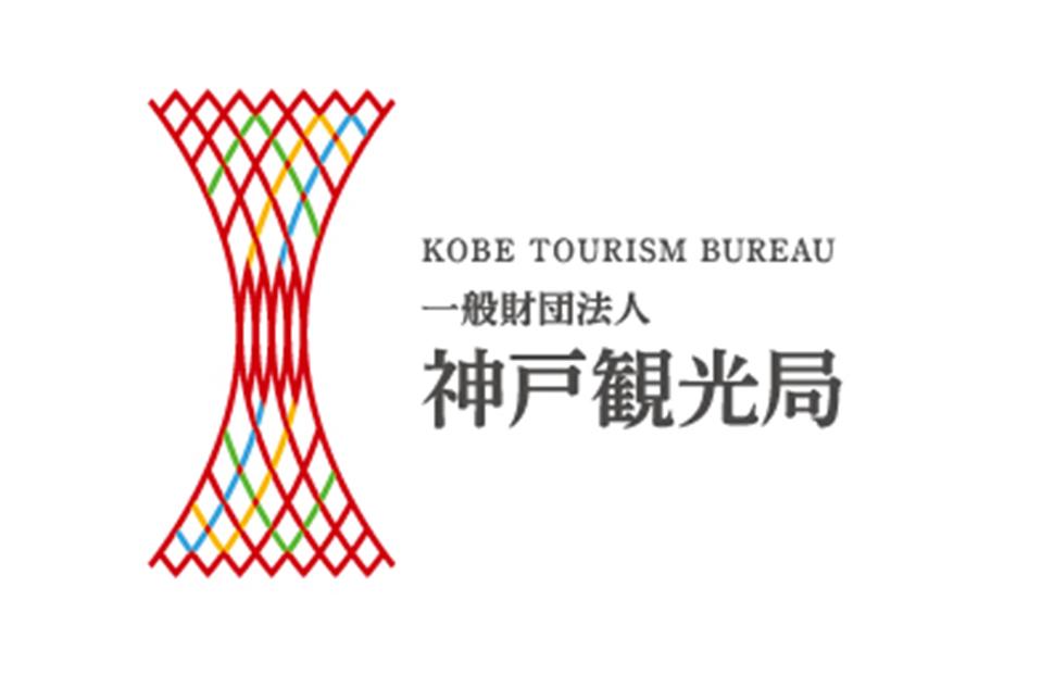 神戸観光局「ロゴマーク」作成
