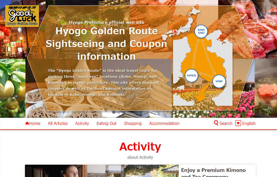 「Hyogo Golden Route Sightseeing and Coupon information」 取材調査