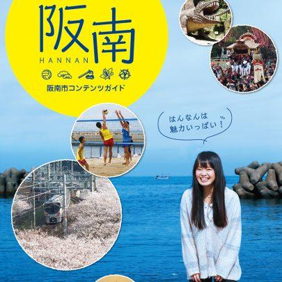 阪南市 インバウンド対応観光誘客ツール