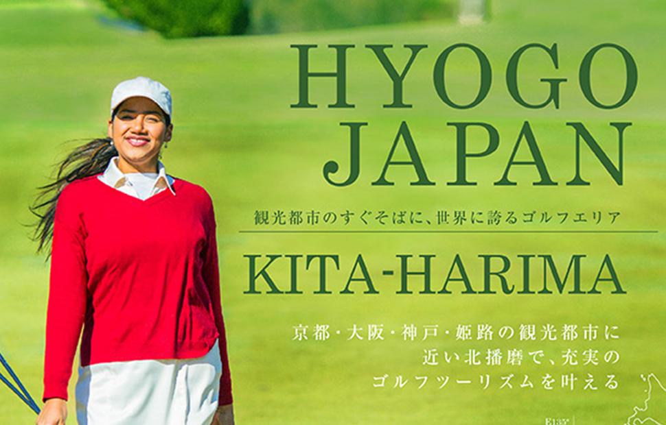北播磨ゴルフツーリズム推進パンフレット
