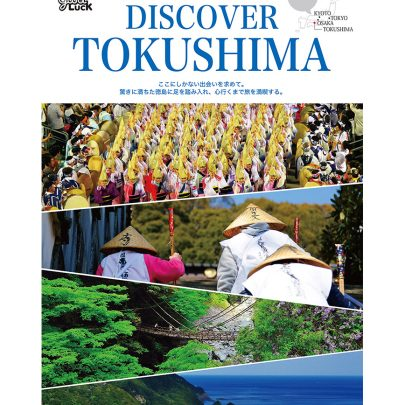 徳島県 観光パンフレット
