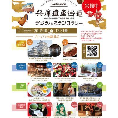兵庫遺産街道 デジタル スタンプラリー