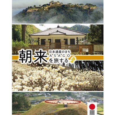 朝来市「日本遺産のまち あさごを旅する」